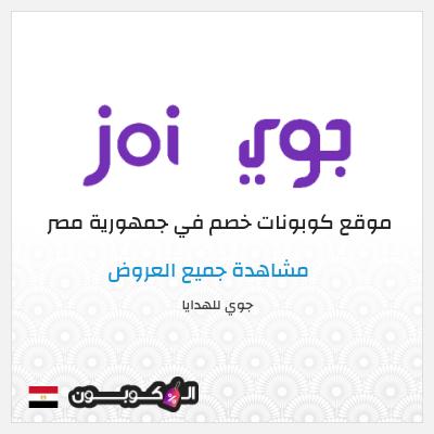 أهم ميزات موقع جوي للهدايا جمهورية مصر