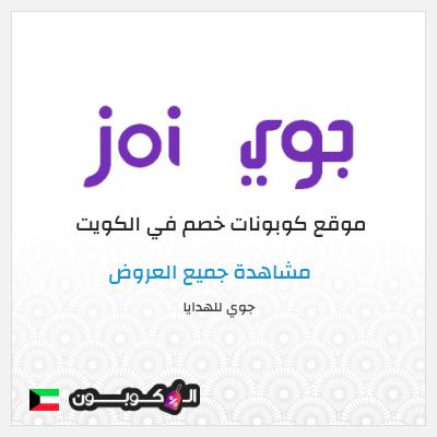 أهم ميزات موقع جوي للهدايا الكويت