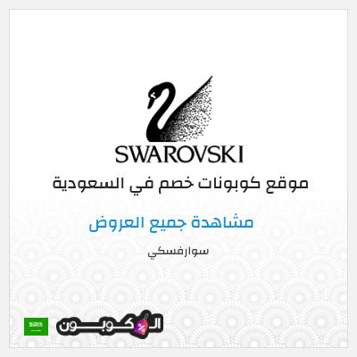 أهم ميزات موقع سواروفسكي اون لاين السعودية