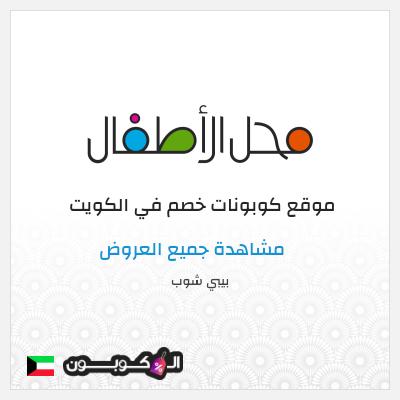 الاستبدال والإرجاع من موقع أو تطبيق بيبي شوب الكويت
