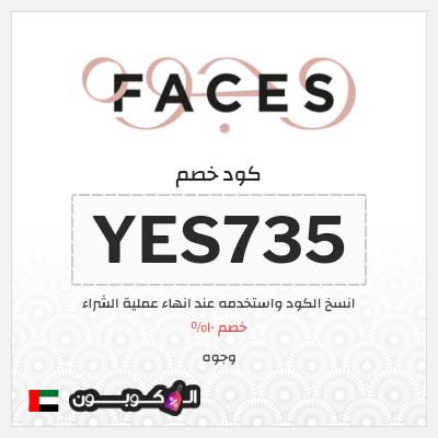 عروض Faces لعام 2020 | كوبونات تخفيض وأقوى كود خصم وجوه