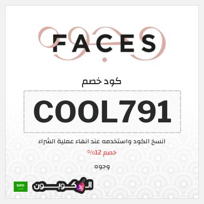 عروض Faces لعام 2021 | كوبونات تخفيض وأقوى كود خصم وجوه