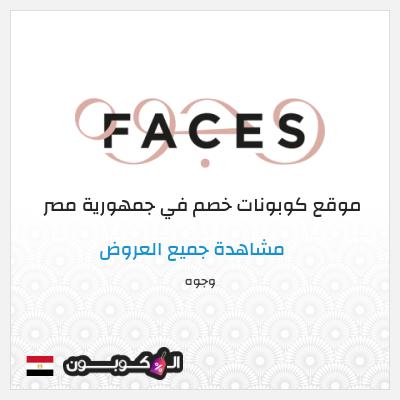 أهم مميزات موقع وجوه جمهورية مصر