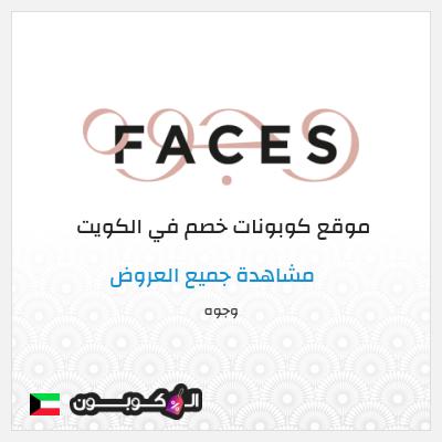 أهم مميزات موقع وجوه الكويت