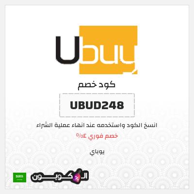 كوبون خصم Ubuy | 4% على جميع منتجات يوباي المخفضة وغير المخفضة