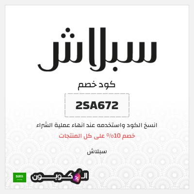 كود خصم سبلاش السعودية | تخفيض 10% على كل المنتجات