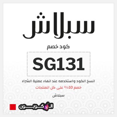 كود خصم سبلاش البحرين | تخفيض 10% على كل المنتجات