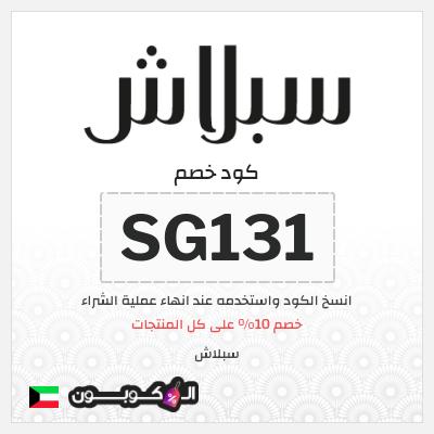 كود خصم سبلاش الكويت   تخفيض 10% على كل المنتجات