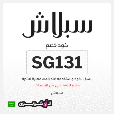 كود خصم سبلاش السعودية   تخفيض 10% على كل المنتجات