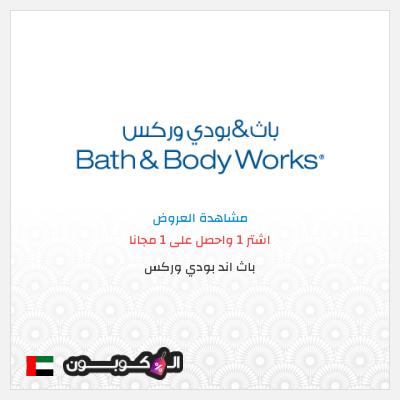 كود خصم باث اند بودي وركس الإمارات العربية   اشتر 1 واحصل على 1 مجانا