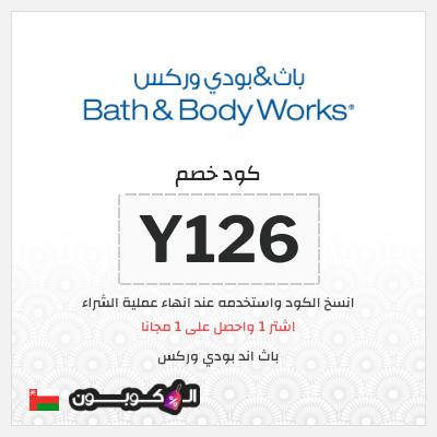 كود خصم باث اند بودي وركس عمان   اشتر 1 واحصل على 1 مجانا