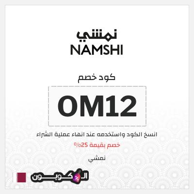 كود خصم نمشي 2020 | تخفيض 25% على مجموع مشترياتك من Namshi