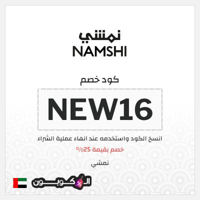 كود خصم نمشي 2020   تخفيض 25% على مجموع مشترياتك من Namshi