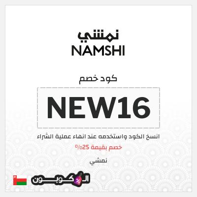 كود خصم نمشي 2021 | تخفيض 25% على مجموع مشترياتك من Namshi