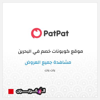 أهم المميزات التي يتمتع بها موقع Patpat البحرين