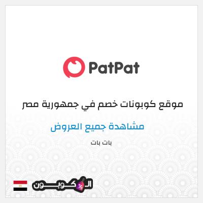 أهم المميزات التي يتمتع بها موقع Patpat جمهورية مصر