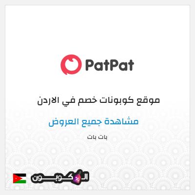 أهم المميزات التي يتمتع بها موقع Patpat الاردن