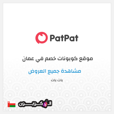 أهم المميزات التي يتمتع بها موقع Patpat عمان