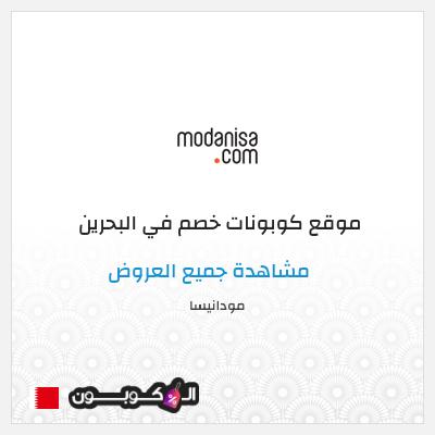 كيفية الطلب من موقع مودانيسا إلى البحرين