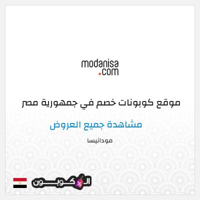 كيفية الطلب من موقع مودانيسا إلى جمهورية مصر