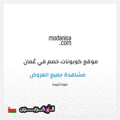 كيفية الطلب من موقع مودانيسا إلى عمان