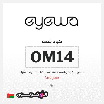 موقع ايوا للعدسات | تخفيضات وكود خصم Eyewa 2020