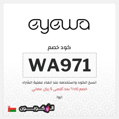 موقع ايوا للعدسات | تخفيضات وكود خصم Eyewa 2021