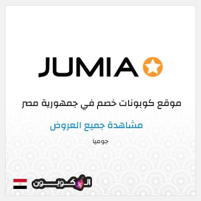 عروض جوميا جمهورية مصر - كوبونات خصم Jumia فعالة ومجربة