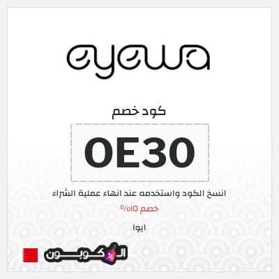 كود خصم ايوا 15% | شامل  عدسات ونظارات موقع Eyewa