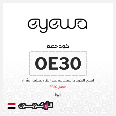 كود خصم ايوا 15%   شامل  عدسات ونظارات موقع Eyewa