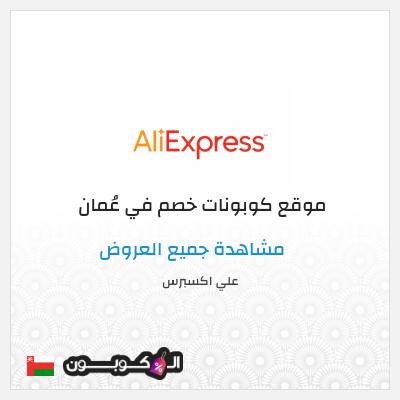 عروض موقع علي اكسبرس اكسسوارات بالعربي   تصل إلى 60%