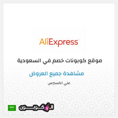 عروض موقع علي اكسبرس اكسسوارات بالعربي | تصل إلى 60%