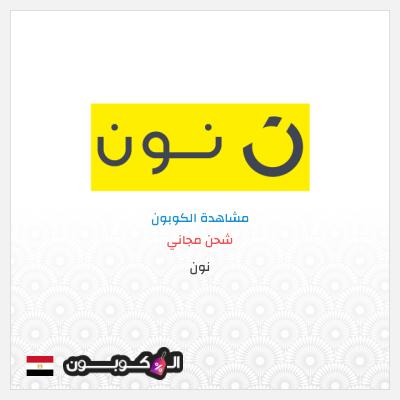 عرض نون شحن مجانى إلى جمهورية مصر