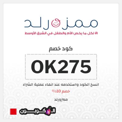 كود خصم ممزورلد وكوبونات عالم الامهات البحرين