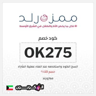 كود خصم ممزورلد وكوبونات عالم الامهات الكويت