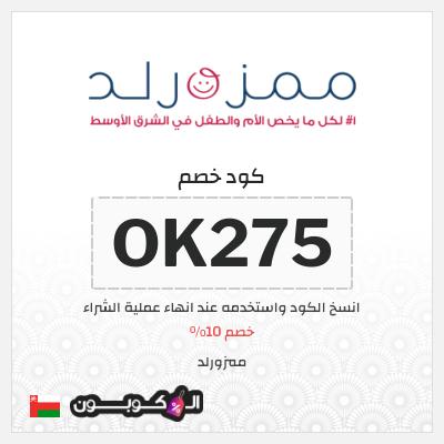كود خصم ممزورلد وكوبونات عالم الامهات عمان