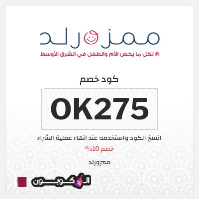 كود خصم ممزورلد وكوبونات عالم الامهات قطر