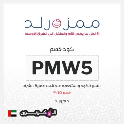 كود خصم ممزورلد وكوبونات عالم الامهات الإمارات العربية