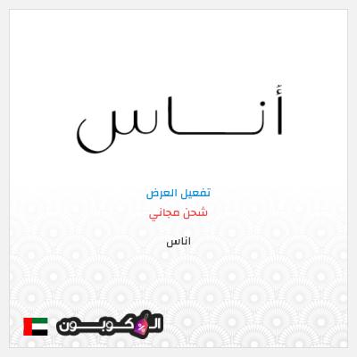 فعل عرض أناس للشحن المجاني الى الإمارات العربية