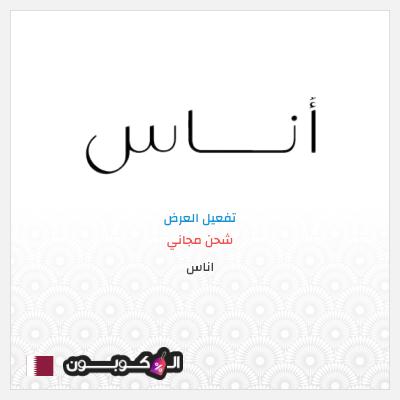 فعل عرض أناس للشحن المجاني الى قطر