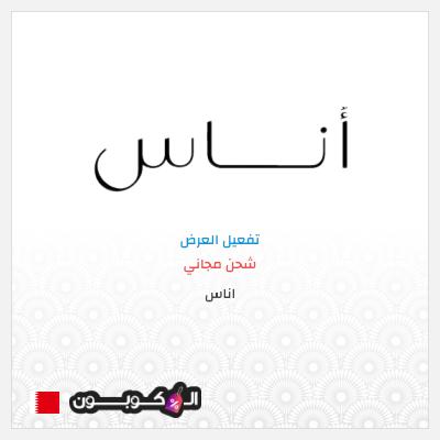 فعل عرض أناس للشحن المجاني الى البحرين