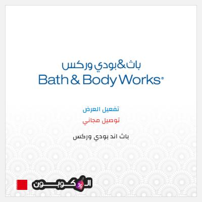 عرض الشحن المجاني من باث اند بودي وركس البحرين