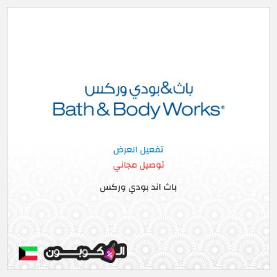 عرض الشحن المجاني من باث اند بودي وركس الكويت