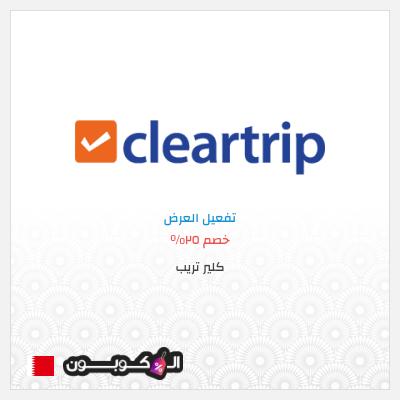 كود خصم Cleartrip عربي   عروض موقع حجوزات السفر الأشهر والأفضل