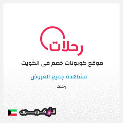 أهم مميزات موقع رحلات الكويت