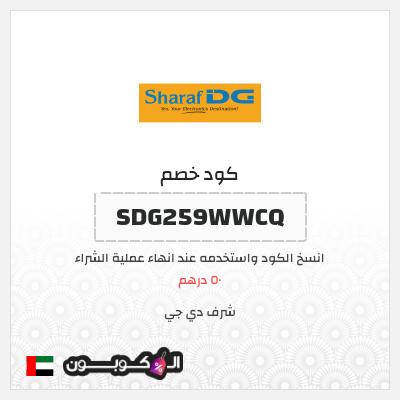 كوبونات وعروض شرف دي جي الإمارات العربية | تسوق بلا حدود