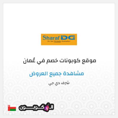 كوبونات وعروض شرف دي جي عمان | تسوق بلا حدود