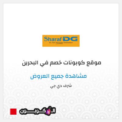 كوبونات وعروض شرف دي جي البحرين | تسوق بلا حدود