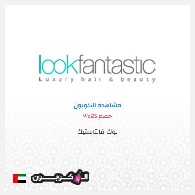 عروض موقع لوك فنتاستيك الإمارات العربية   كوبونات وأكواد خصم Lookfantastic