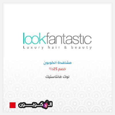 عروض موقع لوك فنتاستيك البحرين | كوبونات وأكواد خصم Lookfantastic